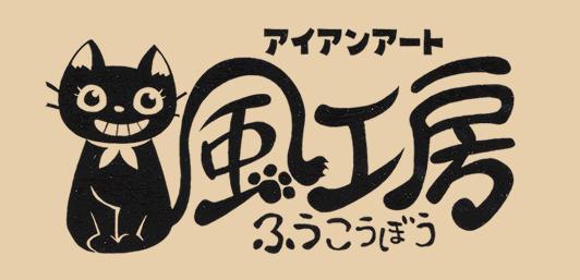 【風工房】浜松市のアイアンアート製作